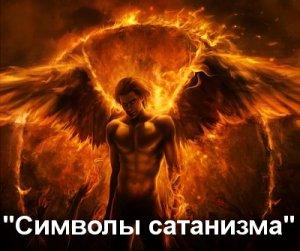 Символы Сатанизма