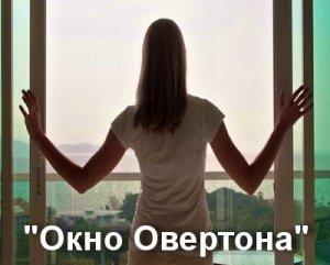 что значит Окно Овертона?