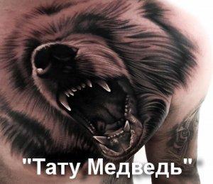Тату Медведь - значение