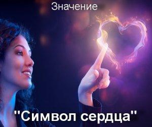 Символ сердца - значение