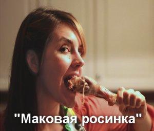 Маковая росинка - значение