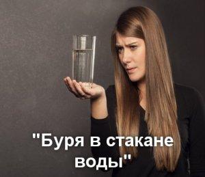 Буря в стакане воды - значение