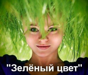 Зелёный цвет - значение