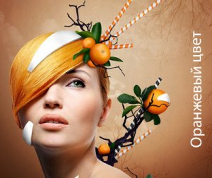 Цвет оранжевый - значение