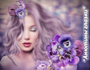 Анютины глазки значение цветка?