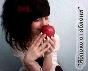 Яблоко от яблони - значение