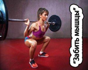 Забить мышцы - что значит?