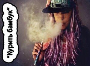 Курить бамбук - что значит?