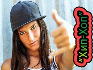 Хип-хоп - что значит?