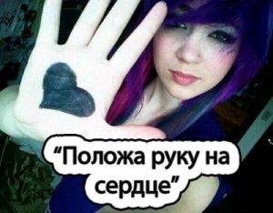 Положа руку на сердце - что значит?
