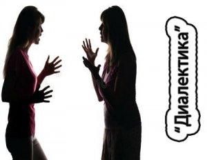 Диалектика что значит?