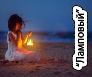 Ламповый - что значит?