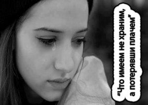 Что имеем не храним, потерявши плачем значит?
