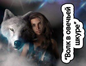 Волк в овечьей шкуре - что значит?