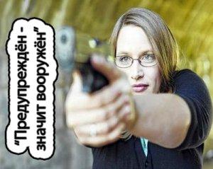 Предупреждён значит вооружён - что значит?