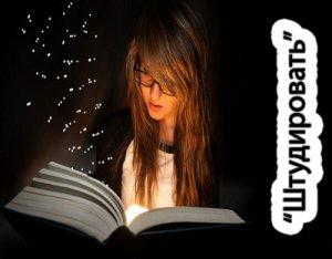 Штудировать - что значит?