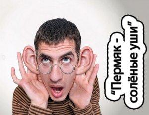 Пермяк солёные уши - что значит?