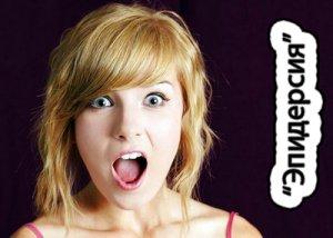 Эпидерсия - что значит?