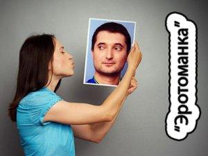 Эротоманка - что значит?