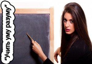 Учить уму разуму - что значит?