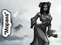 Морана богиня.