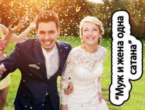 Муж и жена одна сатана - что значит?