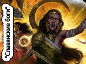 Славянские боги - кратко