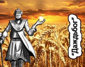 Даждьбог - славянский Бог