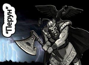Перун - славянский бог