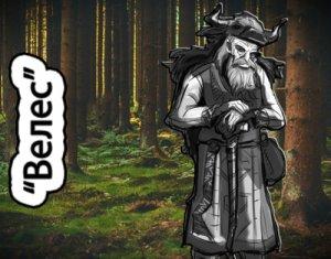 Велес - славянский бог