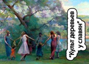 Культ деревьев у славян.