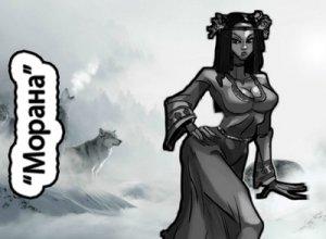 Морена славянская богиня.