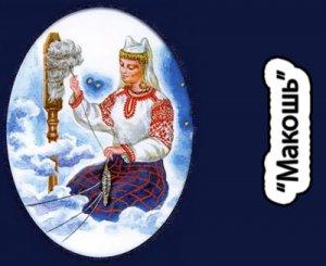 Макошь - славянская богиня