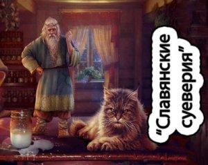 Популярные суеверия