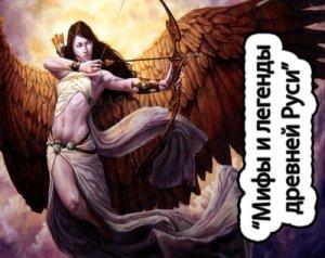 Мифы и легенды Древней Руси