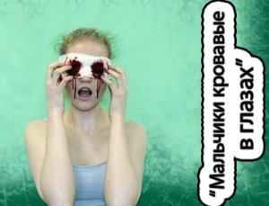 Мальчики кровавые в глазах - что значит?