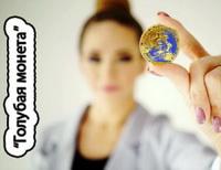 Голубая монета что значит?