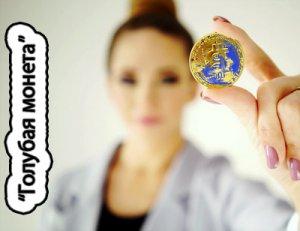 Голубая монета - что значит?