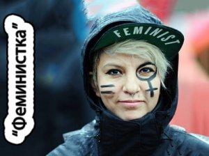 Феминистка - что значит?