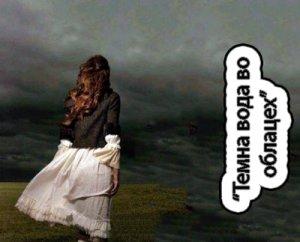 Темна вода во облацех - что значит?