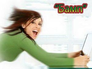 Бамп - что значит?