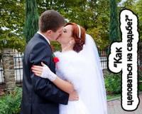 Как целоваться на свадьбе?