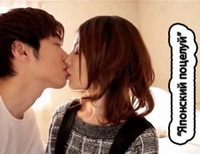 Японский поцелуй.