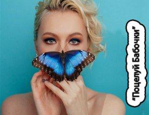 Поцелуй бабочки - что значит?
