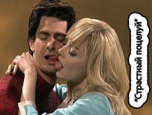 Страстный поцелуй что значит?