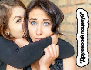 Дружеский поцелуй что значит?