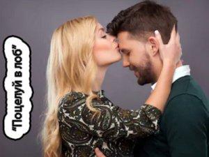 Поцелуй в лоб - что значит?