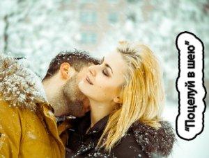 Поцелуй в шею - что значит?
