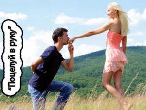 Поцелуй в руку - что значит?