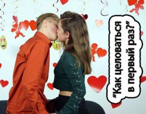 Как целоваться в первый раз?